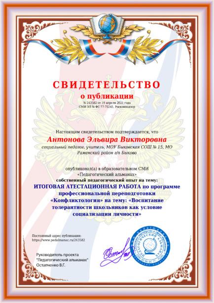 Свидетельство о публикации № 243582