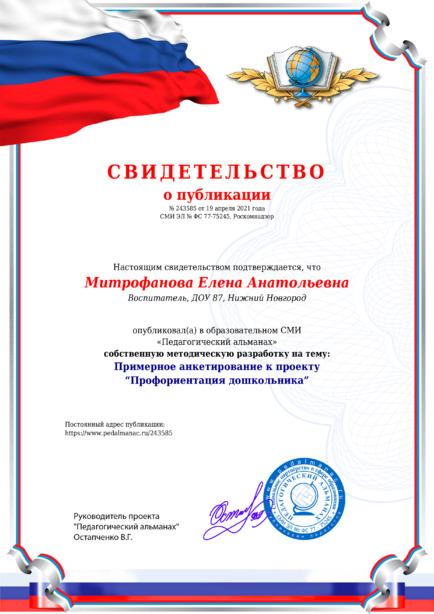 Свидетельство о публикации № 243585