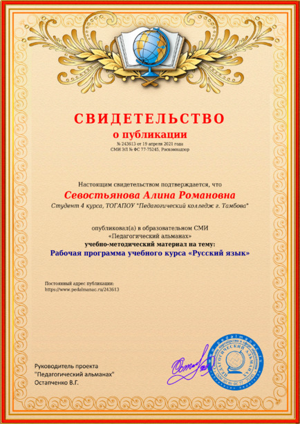 Свидетельство о публикации № 243613