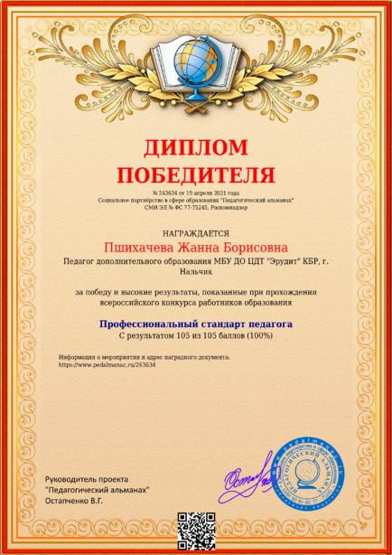 Наградной документи № 243634