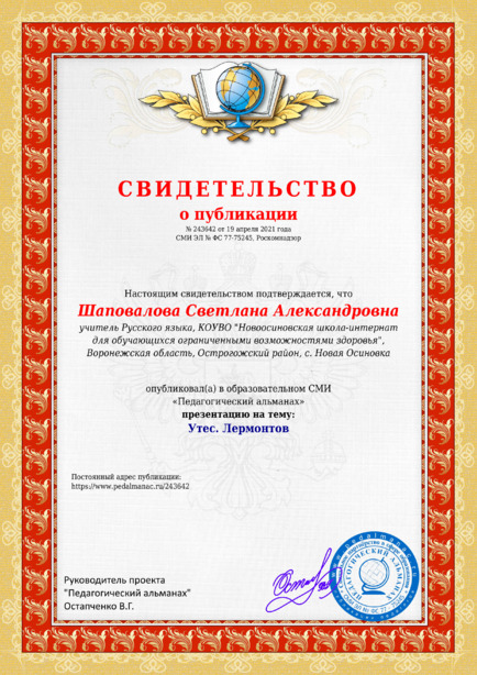 Свидетельство о публикации № 243642