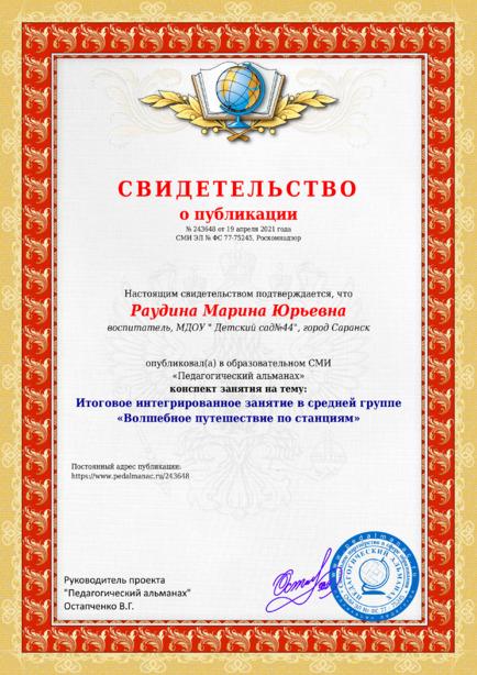Свидетельство о публикации № 243648