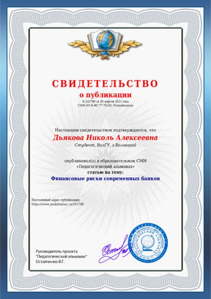 Свидетельство о публикации № 243789