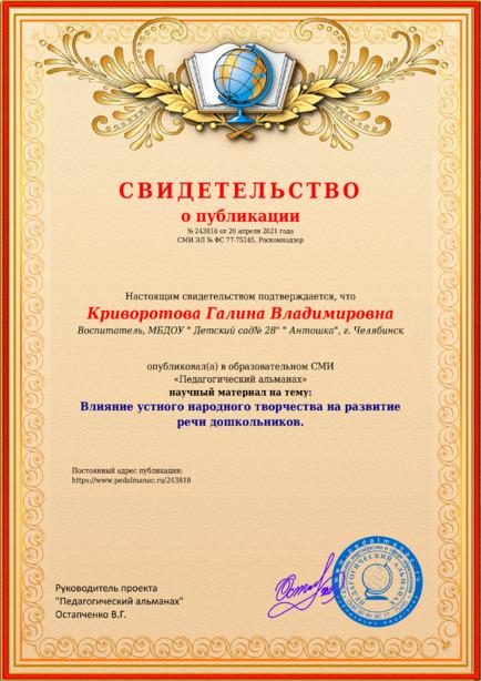 Свидетельство о публикации № 243818