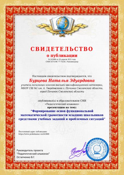 Свидетельство о публикации № 243880