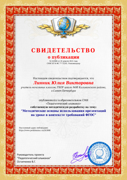 Свидетельство о публикации № 243888