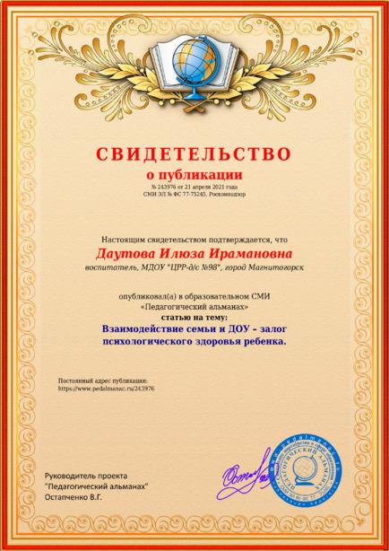 Свидетельство о публикации № 243976