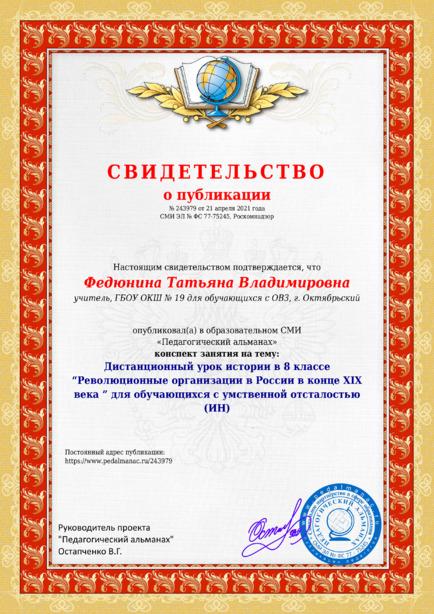 Свидетельство о публикации № 243979