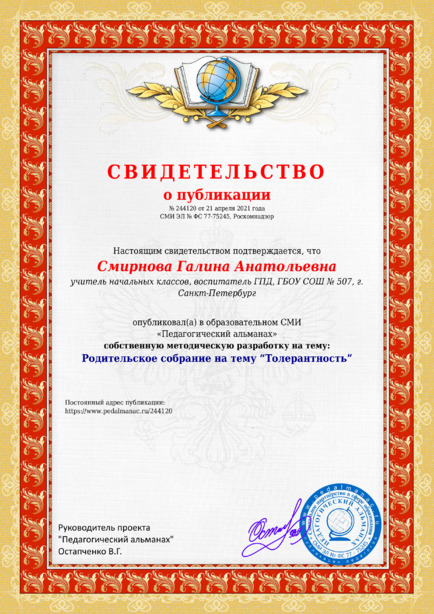 Свидетельство о публикации № 244120