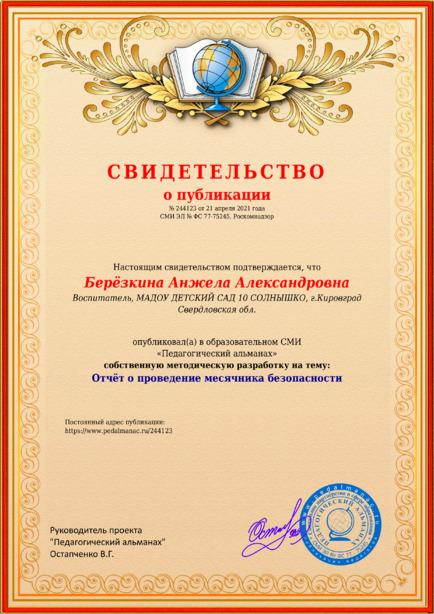 Свидетельство о публикации № 244123