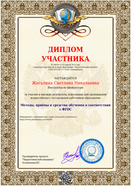 Наградной документи № 244209