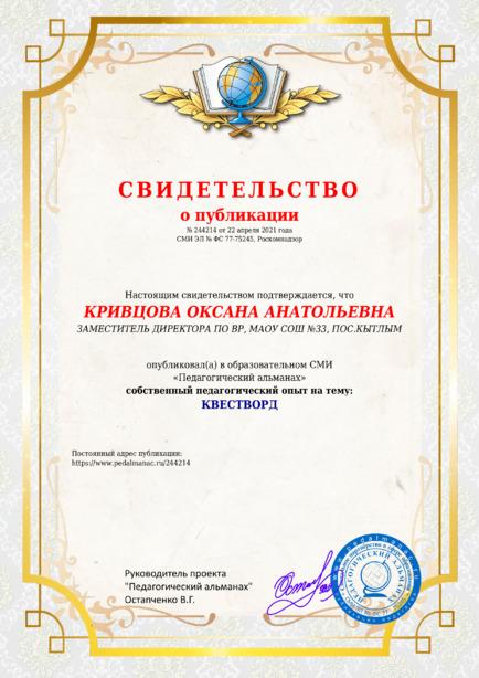 Свидетельство о публикации № 244214