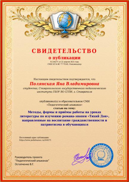 Свидетельство о публикации № 244271