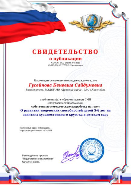 Свидетельство о публикации № 244301