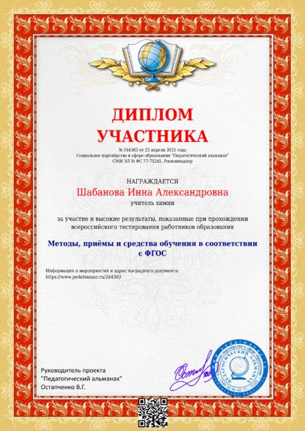 Наградной документи № 244363