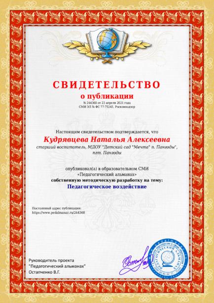 Свидетельство о публикации № 244368