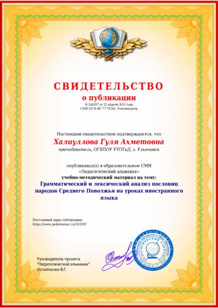 Свидетельство о публикации № 244397