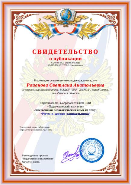 Свидетельство о публикации № 244400