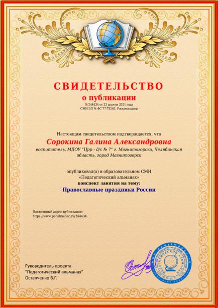 Свидетельство о публикации № 244434