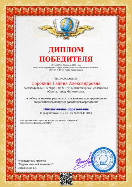 Наградной документи № 244437