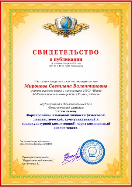 Свидетельство о публикации № 244480
