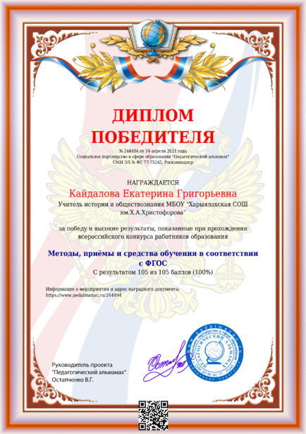 Наградной документи № 244494