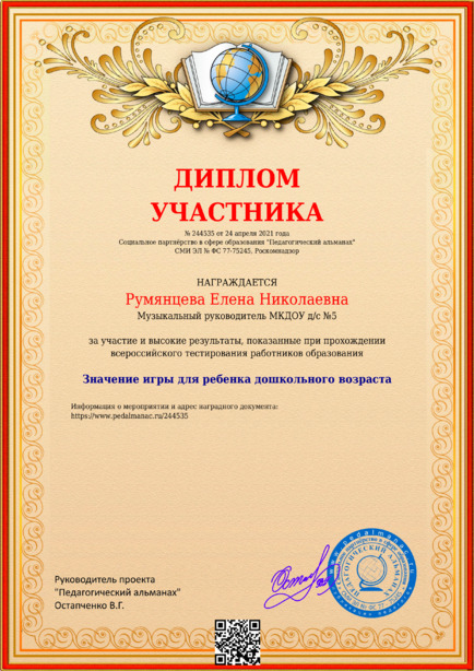 Наградной документи № 244535