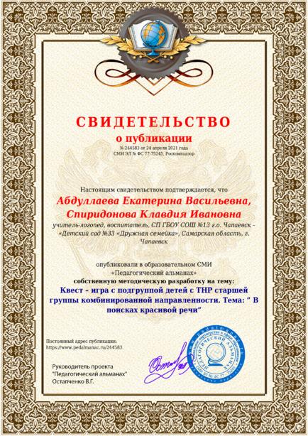 Свидетельство о публикации № 244583