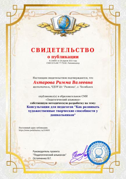 Свидетельство о публикации № 244601