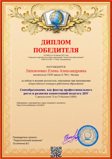 Наградной документи № 244625