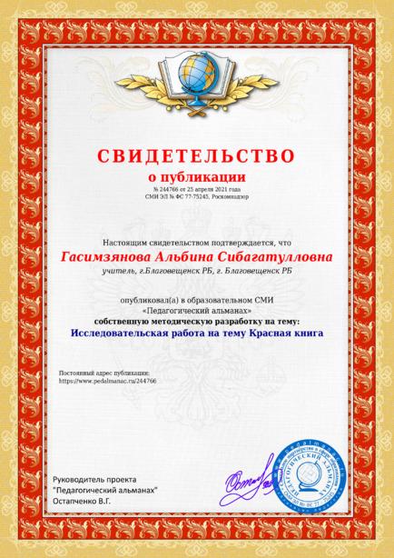 Свидетельство о публикации № 244766