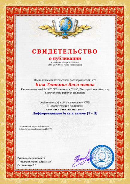 Свидетельство о публикации № 244972