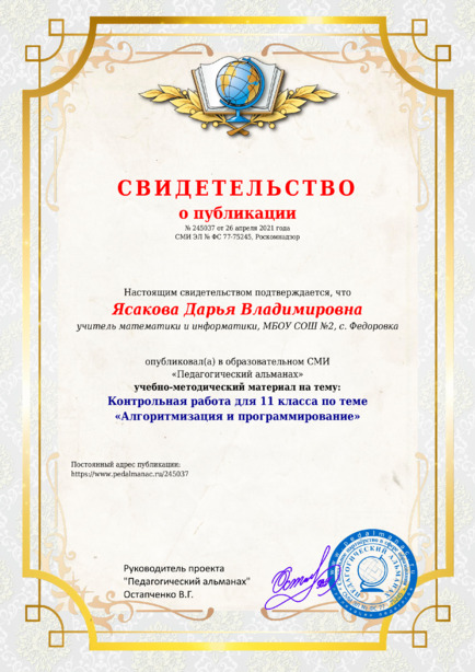 Свидетельство о публикации № 245037