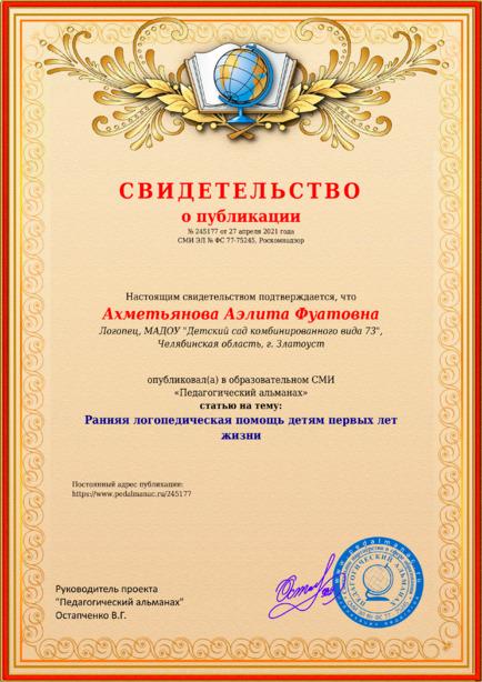Свидетельство о публикации № 245177