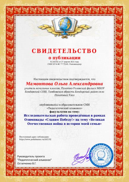 Свидетельство о публикации № 245192