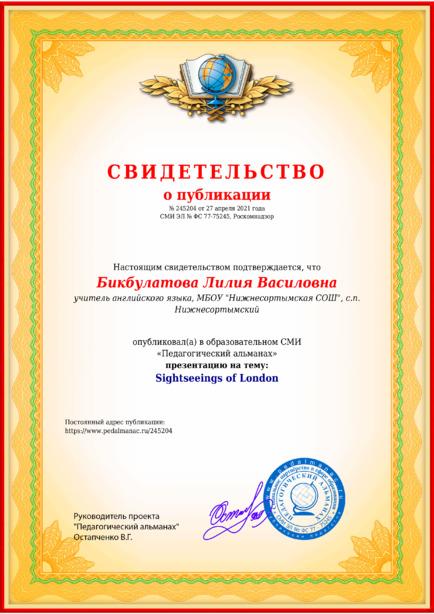 Свидетельство о публикации № 245204