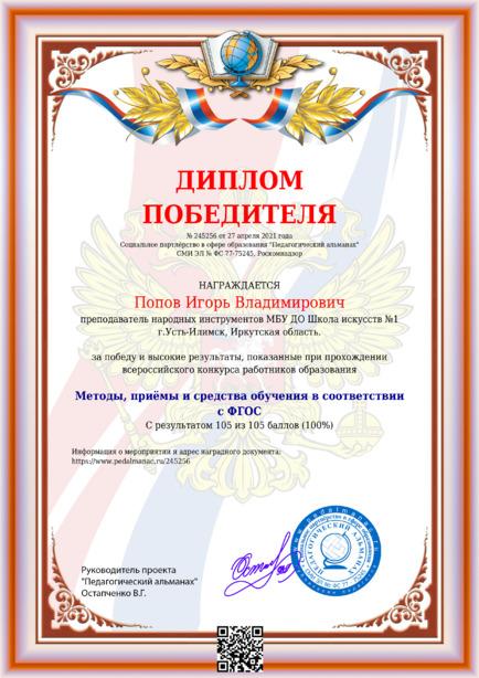 Наградной документи № 245256