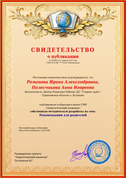 Свидетельство о публикации № 245288