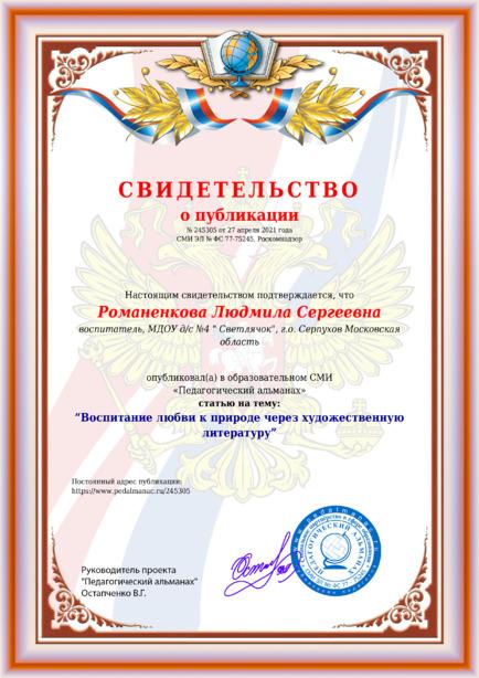 Свидетельство о публикации № 245305