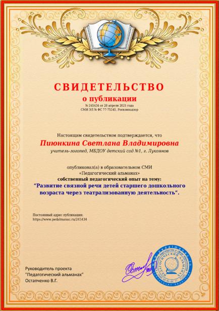 Свидетельство о публикации № 245434