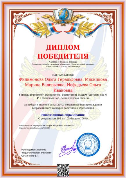 Наградной документи № 245610