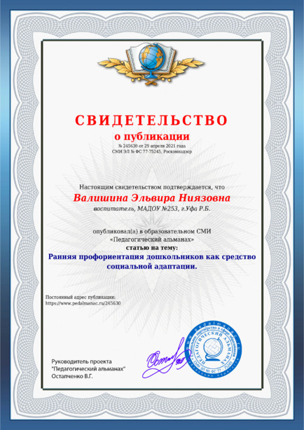 Свидетельство о публикации № 245630