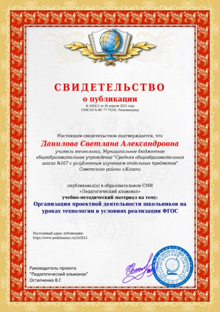 Свидетельство о публикации № 245812