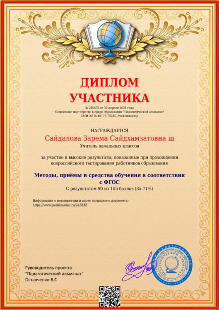 Наградной документи № 245832