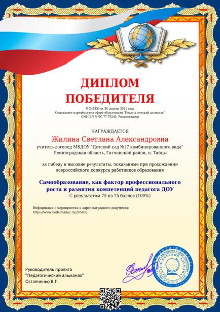 Наградной документи № 245839