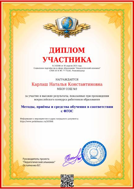 Наградной документи № 245846