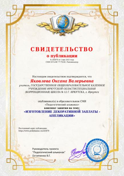 Свидетельство о публикации № 245870