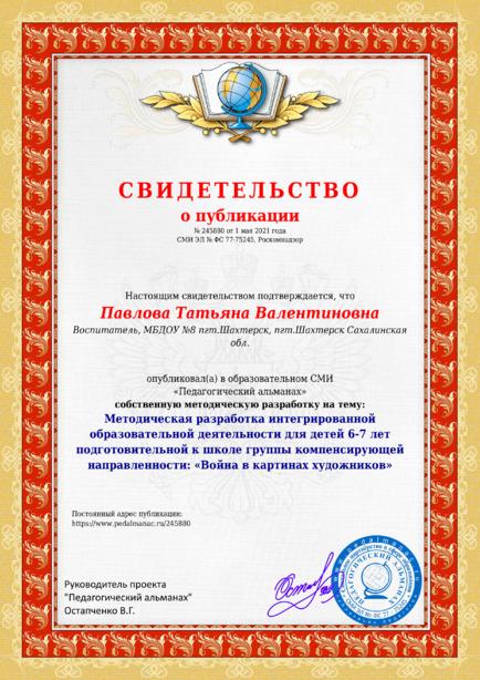 Свидетельство о публикации № 245880