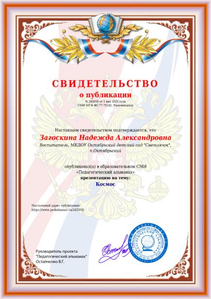 Свидетельство о публикации № 245918