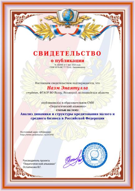 Свидетельство о публикации № 245940